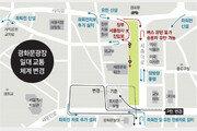 '광화문광장 서쪽도로' 6일부터 폐쇄… 교통혼잡 우려
