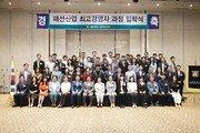 서울대학교, 패션산업 최고경영자과정 21기생 모집