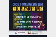 2021 '한복 전문교육 지원' 참여 프로그램 모집