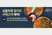 "GS리테일 ""심플리쿡, GS SHOP 내 정식 구매 서비스 개시"""
