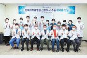 [헬스캡슐]전북대병원 신장이식 수술 600건 달성