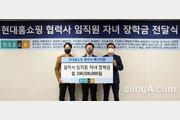 현대홈쇼핑, 중소 협력사 임직원 자녀 장학금 총 1억원 전달