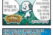 [신문과 놀자!/고독이의 토막상식]사계절