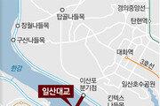 """""""일산대교 통행료, 고속도로의 11배… 이해 안가요"""""""