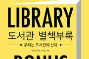 도서관의 일상 담은 책 발간