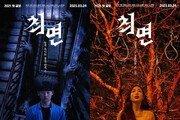 이다윗·베리굿 조현 주연 공포 스릴러 '최면', 24일 개봉 확정