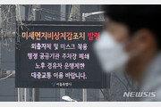 """수도권 고농도 미세먼지 비상…교육부 """"학교 현장 모니터링"""""""