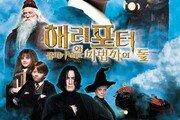 '마법을 진짜 부리나'…해리포터 지팡이, 경매서 1000만원까지 올라