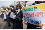 서울 '학생인권계획' 확정…'성소수자 보호' 명시에 갈등 예고