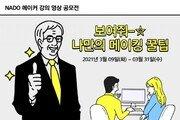 나사렛대, '나만의 메이킹 꿀팁! 메이커 강의영상 공모전' 개최
