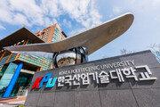 한국산업기술대, 대학일자리플러스센터사업 선정