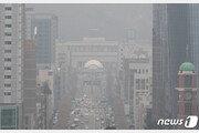 주말 내내 초미세먼지 '나쁨'…한·중 정부, '미세먼지' 회의 개최키로