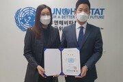 유엔 해비타트 한국위원회, ㈜남도비앤디 이준성 대표 전문위원 위촉