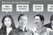'미나리' 男주연-女조연상 후보… '기생충'이 못이룬 배우상 기대
