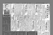 """[동아플래시100]""""무죄 아니면 사형을"""" 일 왕궁에 폭탄 던진 김지섭의 외침"""