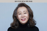 '미나리' 윤여정-스티븐 연… 오스카 非백인 빗장 열다