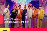 방탄소년단 '다이너마이트', 그래미 당일 판매량 급증