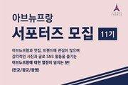 """아브뉴프랑 """"공식 서포터즈 11기 모집 …3월28일까지 지원 가능"""""""