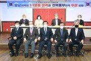 '호남지역의 3·1운동 성격과 전북 동부지역 투쟁 상황' 학술강연회 열려