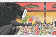 """[책의 향기]""""센과 치히로의 '가오나시'는 3분 만에 만든 캐릭터"""""""