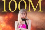 로제, 英 오피셜 싱글차트 43위…타이틀곡 뮤비 1억뷰
