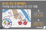 잠실 30분·강남 50분 이내…'하남선' 27일 모든 구간 개통