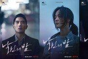 베니스 초청 '낙원의 밤', 엄태구·전여빈·차승원 캐릭터 포스터 공개