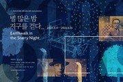 LG 시그니처 아트갤러리, 2차 기획 전시 '별 많은 밤 지구를 걷다' 공개