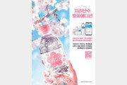 지리산수 벚꽃 에디션… 가정 배송앱에서 간편 주문