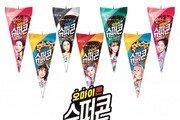 풍부한 토핑에 바삭한 맛 '슈퍼콘' 걸그룹 '오마이걸'과 달콤한 시너지