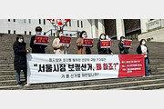 선관위 '보궐선거 왜 하죠?' 캠페인 불허 논란