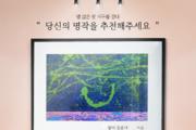 LG 시그니처 아트갤러리, 2차 기획전시 추천작 공유 이벤트 개최