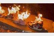 운동화 불태우고, 쇼핑몰에서 상품 삭제…中서 커지는 '불매운동', 왜?