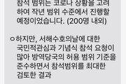 '서해수호의 날' 의원 참석 막던 보훈처, 뒤늦게 '카톡 초청장'