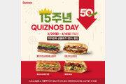 """퀴즈노스 """"국내 출시 15주년 기념 카카오톡 선물하기에서 50% 할인 행사"""""""