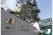美, 日요구에 '동해' 표기 하루 만에 정정…곤혹스러운 외교부