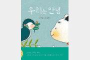 [어린이 책]'안녕'이란 한마디에 마음이 따뜻해져요