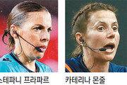 男월드컵축구 예선전에 여성 주심 첫 등장