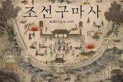 """""""사상 초유 폐지""""…역사 왜곡 '조선구마사', 혼쭐난 이유"""