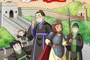 '설민석의 세계사 대모험 8권' 신간 출시