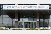 한명숙 사건 합동감찰 첫 회의…'공정성 논란' 박은정 불참