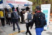 북한산-계룡산으로… 도심 인근 국립공원 탐방객 급증