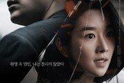 서예지·김강우 '내일의 기억', 의심에서 파국으로…2차 포스터