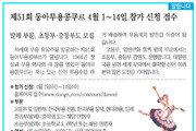 [알립니다]제51회 동아무용콩쿠르 4월 1∼14일 참가 신청 접수