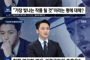 """변요한 """"자산어보 메시지 묵직…현 시대에 많이 닮아"""""""