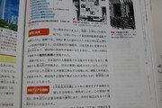 """내년부터 日 고교교과서 대부분에 """"독도는 일본땅"""" 억지 주장 실린다"""