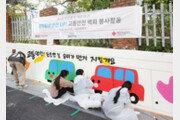 한영재 노루 그룹 회장, '어린이 교통안전 릴레이 챌린지' 동참