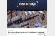 """CSIS """"北 영변 핵시설서 연기""""…플루토늄 추출 준비 가능성"""