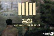 檢, 文정부 '적폐청산TF' 이광철-백원우 보선뒤 조사 방침
