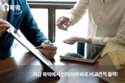 """뚝딱 """"인테리어 부분시공 견적 비교 시스템 개설"""""""